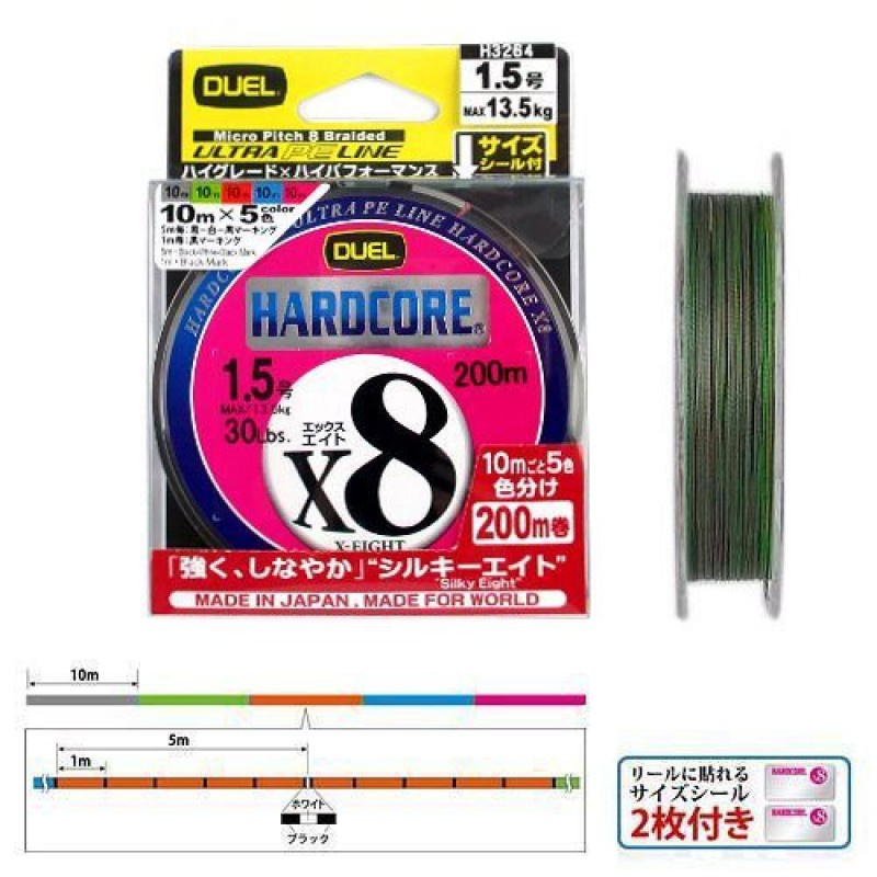 Плетено влакно DUEL Hardcore X8 Multi Color 200m.